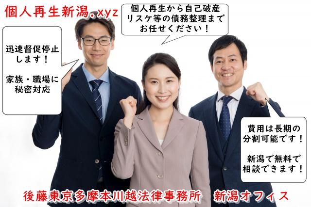 個人再生専門サイト【公式】新潟で民事再生(借金・債務の整理)を無料相談